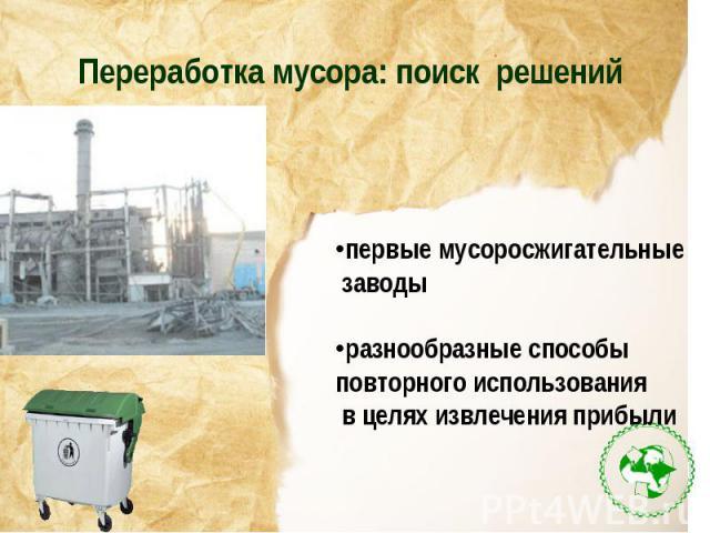 Переработка мусора: поиск решенийпервые мусоросжигательные заводыразнообразные способы повторного использования в целях извлечения прибыли