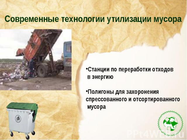 Современные технологии утилизации мусораСтанции по переработки отходов в энергиюПолигоны для захоронения спрессованного и отсортированного мусора