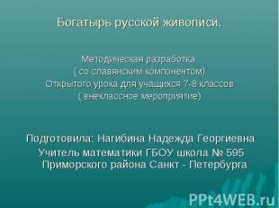 Богатырь русской живописи.Методическая разработка ( со славянским компонентом)От