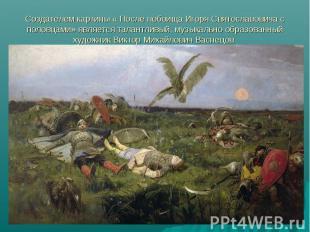 Создателем картины « После побоища Игоря Святославовича с половцами» является та
