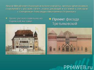 Виктор Михайлович Васнецов исполнял портреты, проекты архитектурных сооружений в