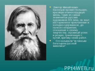 Виктор Михайлович Васнецов прожил большую, красивую и многотрудную жизнь. Один и