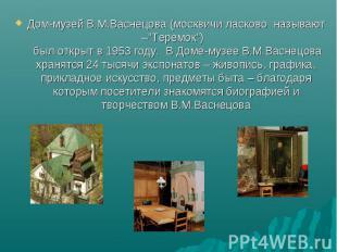 """Дом-музей В.М.Васнецова (москвичи ласково называют –""""Теремок"""") был открыт в 1953"""