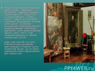"""В мастерской хранятся картины 1890-х годов – """"Царевна Несмеяна"""", """"Царевна-Лягушк"""