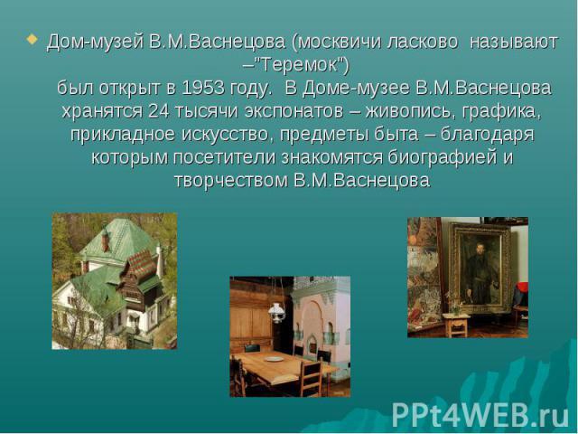 Дом-музей В.М.Васнецова (москвичи ласково называют –