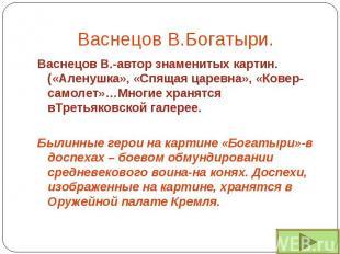 Васнецов В.Богатыри. Васнецов В.-автор знаменитых картин.(«Аленушка», «Спящая ца