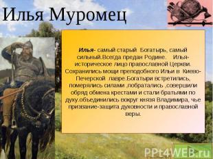 Илья МуромецИлья- самый старый Богатырь, самый сильный.Всегда предан Родине. Иль