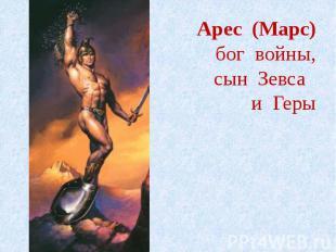 Арес (Марс)бог войны,сын Зевса и Геры