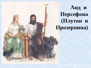 Аид и Персефона(Плутон иПрозерпина)