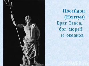 Посейдон(Нептун)Брат Зевса, бог морей и океанов