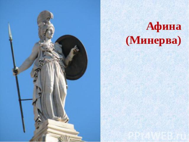 Афина(Минерва)