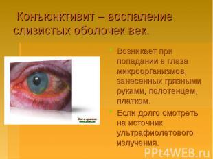 Конъюнктивит – воспаление слизистых оболочек век.Возникает при попадании в глаза
