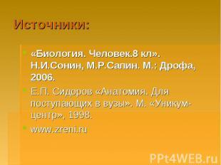 Источники:«Биология. Человек.8 кл». Н.И.Сонин, М.Р.Сапин. М.: Дрофа, 2006. Е.П.