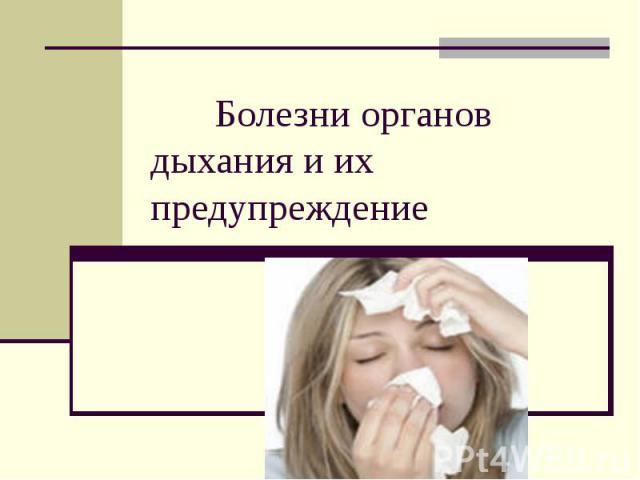 Презентация на тему Болезни органов дыхания скачать  Болезни органов дыхания и их предупреждение