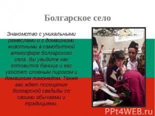 Болгарское селоЗнакомство с уникальными ремеслами и с домашними животными в само