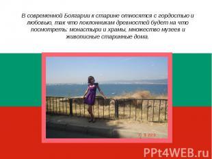 В современной Болгарии к старине относятся с гордостью и любовью, так что поклон
