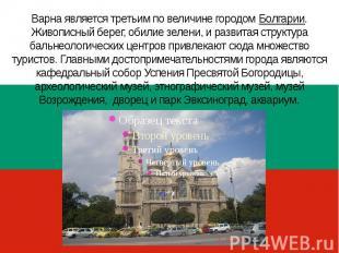Варна является третьим по величине городом Болгарии. Живописный берег, обилие зе