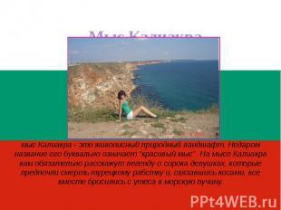 Мыс Калиакрамыс Калиакра - это живописный природный ландшафт. Недаром название е