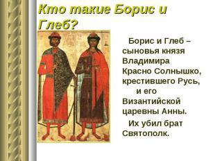 Кто такие Борис и Глеб?Борис и Глеб – сыновья князя Владимира Красно Солнышко, к