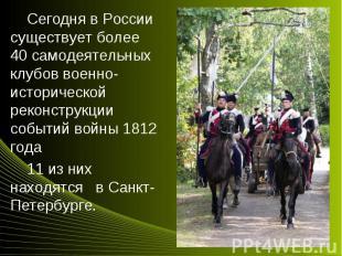 Сегодня в России существует более 40 самодеятельных клубов военно-исторической р