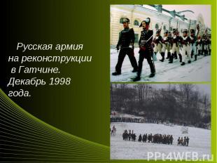 Русская армия на реконструкции в Гатчине. Декабрь 1998 года.Русская армия на рек