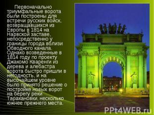 Первоначально триумфальные ворота были построены для встречи русских войск, возв