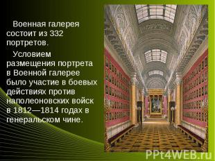 Военная галерея состоит из 332 портретов.Военная галерея состоит из 332 портрето
