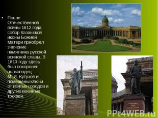 После Отечественной войны 1812 года собор Казанской иконы Божией Матери приобрел