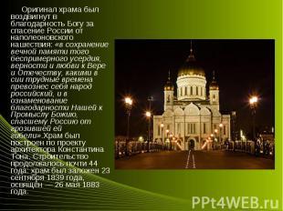 Оригинал храма был воздвигнут в благодарность Богу за спасение России от наполео