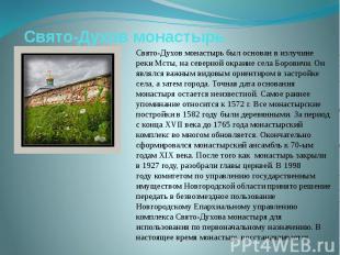 Свято-Духов монастырьСвято-Духов монастырь был основан в излучине реки Мсты, на