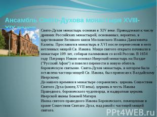 Ансамбль Свято-Духова монастыря XVIII-XIX вековСвято-Духов монастырь основан в X