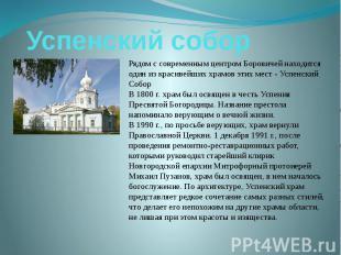 Успенский соборРядом с современным центром Боровичей находится один из красивейш