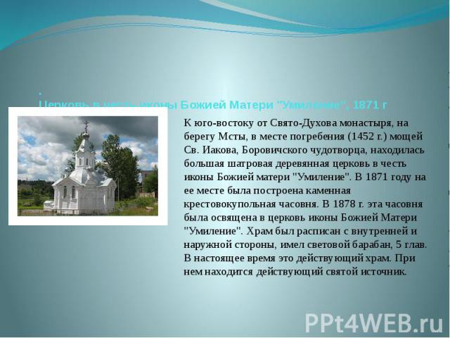 .Церковь в честь иконы Божией Матери
