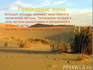 Природные зоны. Большую площадь занимают зоны саванн и тропических пустынь. Троп