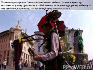 Человек-оркестр или One-man-band по-английски. Человек-оркестр выходит на улицу