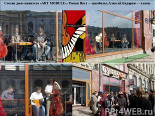 Состав джаз-квинтета «ART MODULE»: Роман Пост — цимбалы, Алексей Бударин — кахон