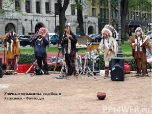 Уличные музыканты, индейцы, в Хельсинки. - Финляндия
