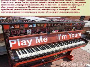 Зачастую власти города не только не запрещают, но и поддерживают уличных музыкан