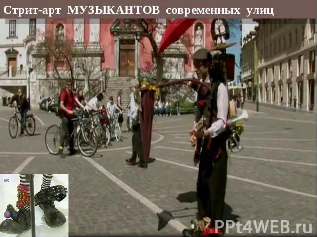 Стрит-арт МУЗЫКАНТОВ современных улиц