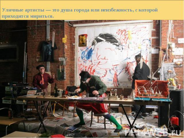 Уличные артисты — это душа города или неизбежность, с которой приходится мириться.