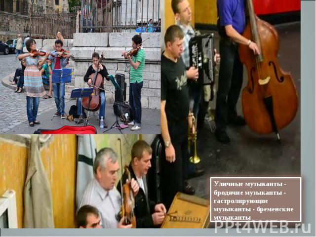 Уличные музыканты - бродячие музыканты - гастролирующие музыканты- бременские музыканты
