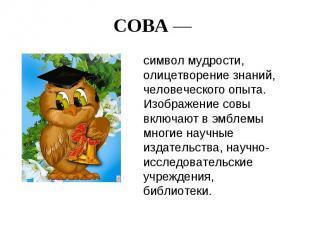 СОВА — символ мудрости, олицетворение знаний, человеческого опыта. Изображение с