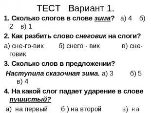 ТЕСТ Вариант 1.1. Сколько слогов в слове зима? а) 4 б) 2 в) 12. Как разбить слов