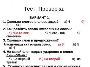 Тест. Проверка: ВАРИАНТ 1.1. Сколько слогов в слове зима? а) 4 б) 2 в) 12. Как р