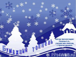 Бумажный тоннель Автор презентации:Петрова Е.А., учитель нач. классов,г. Краснот