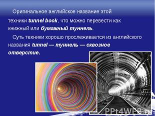 Оригинальное английское название этойтехникиtunnel book, что можно перевести ка
