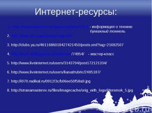 Интернет-ресурсы:http://stranamasterov.ru/taxonomy/term/1411 - информация о техн