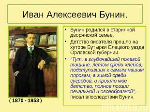 Иван Алексеевич Бунин.Бунин родился в старинной дворянской семье.Детство писател