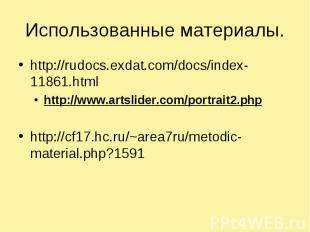 Использованные материалы.http://rudocs.exdat.com/docs/index-11861.htmlhttp://www