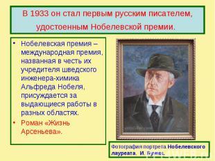 В 1933 он стал первым русским писателем, удостоенным Нобелевской премии. Нобелев